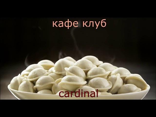 кафе клуб cardinal