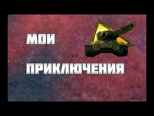 МОИ ПРИКЛЮЧЕНИЯ В GTanks