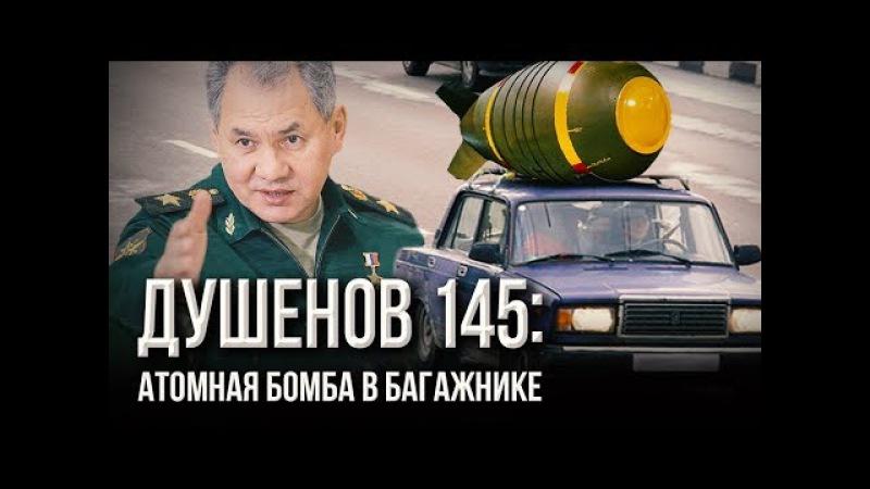 Душенов 145: Русский ракетный щит треснул в самом важном месте