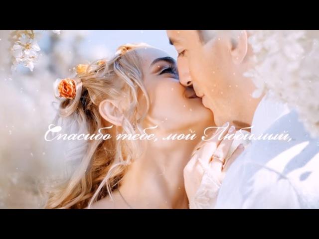 Ты - рядом, и все прекрасно... Любимому единственному человеку... Стих о любви...
