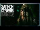 Cвадьба Доктор Мясо Дверь в подземелье Darkwood 6