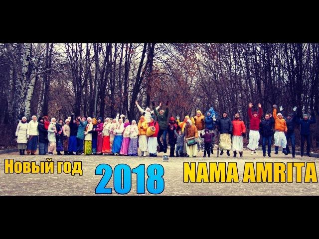 Зимний Тур 2018 NAMA AMRITA