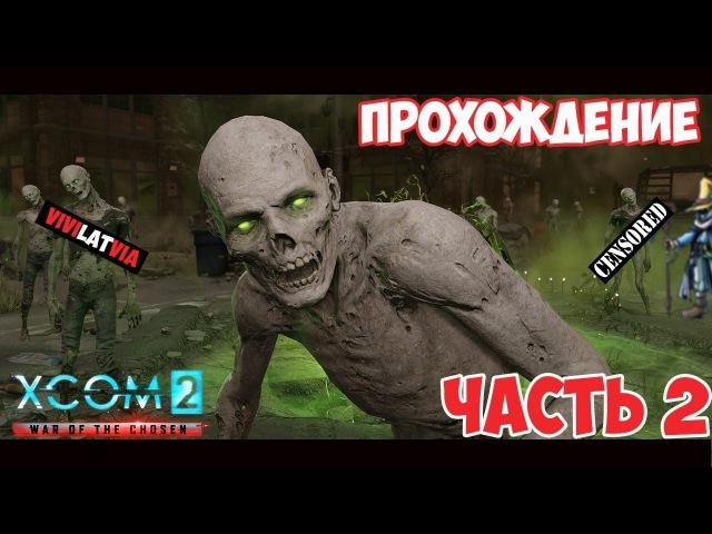 АНЬКО ПОДСТАВИЛА/ XCOM 2: War of the Chosen часть 2