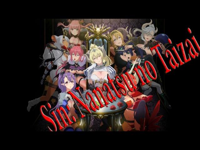 Прегрешение: Семь смертных грехов / Sin: Nanatsu no Taizai ( ПОЛНЫЙ OPENING)