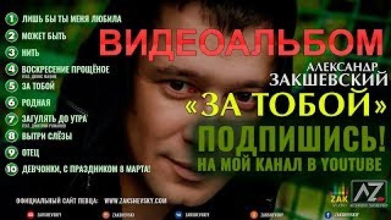 ВИДЕОАЛЬБОМ Александр Закшевский - «За тобой» (2018)