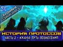 Хроники StarCraft История Протоссов Часть 2 Кхала Путь вознесения