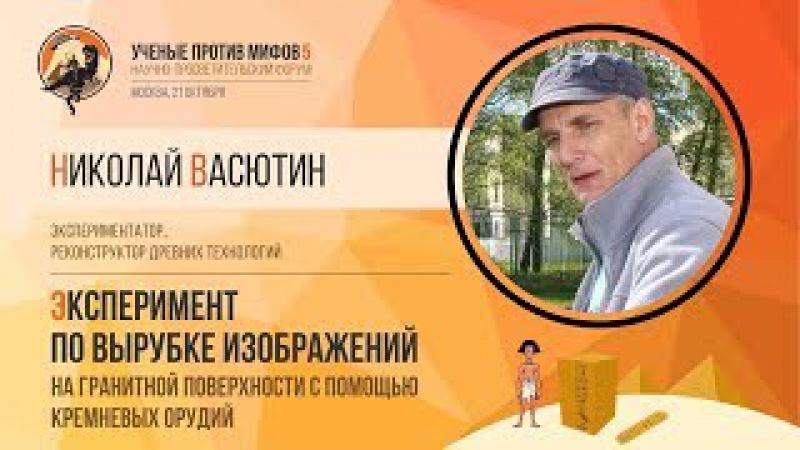 Вырубка изображений на граните. Николай Васютин. Ученые против мифов 5-5