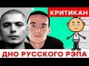 Критика на VERSUS 9 сезон IV Guf VS Птаха - батл - реакция - Критикан