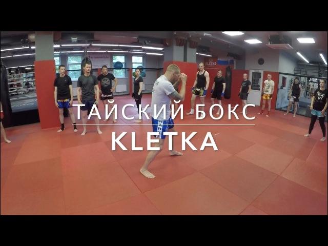 Тайский бокс (muay thai) в клубе KLETKA / Урок 2 — тренер Андрей Басынин