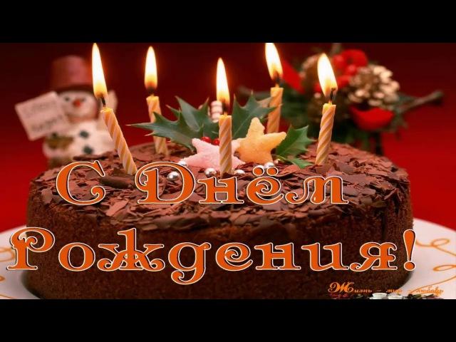 🎂День рождения в феврале 🎂С днём рождения 🎂Красивое видео поздравление