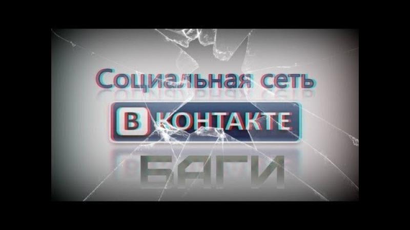 БАГ ВКОНТАКТЕ / СЛИВ БАГА ВК