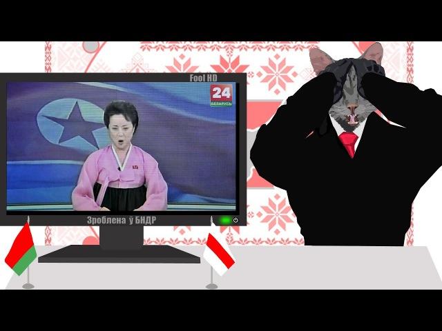 Пропаганда, зомбирование и образ жизни белорусов - Серый Кот Шоу выпуск №3