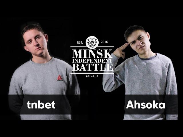 MIB ARENA 2. ОТБОР1: tnbet vs. Ahsoka