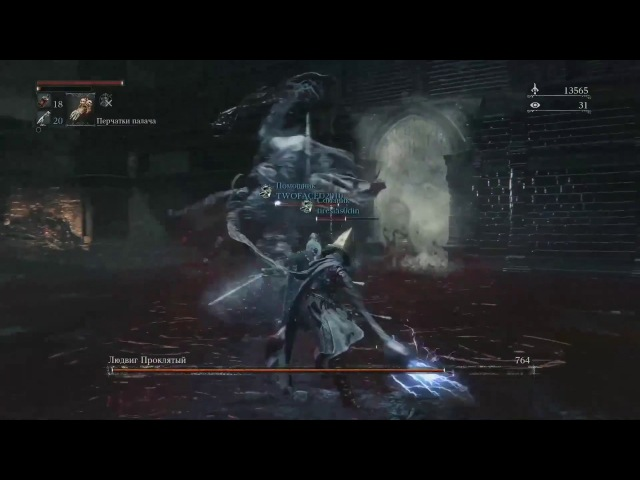 My help with Ludwig Bloodborne The Old Hunters