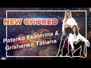 Dance Studio 13 Strip plastic Choreo by Paterko Grishenko SIYONI Tazzy Stay Young