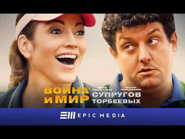 Война и мир супругов Торбеевых Серия 1 1080p HD