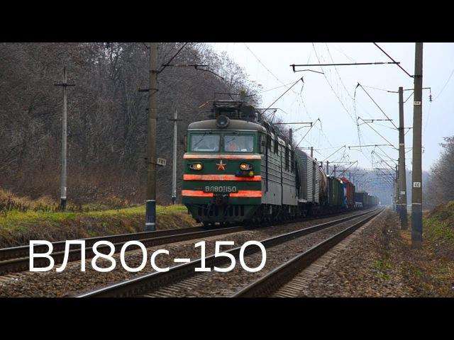 ВЛ80с-150 с нечётным грузовым поездом