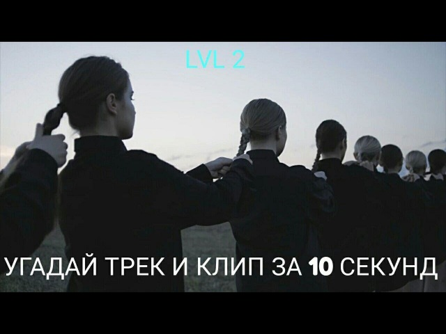 УГАДАЙ ТРЕК И КЛИП ЗА 10 СЕКУНД   2 LVL   FACE   ЛСП   Allj(Элджей)   Lil Peep   GAZIROVKA  
