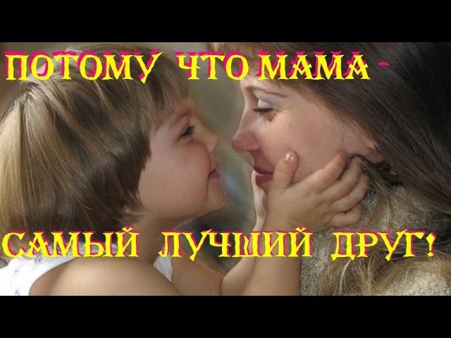 САМАЯ ВЕСЕЛАЯ ДЕТСКАЯ ПЕСЕНКА ПРО МАМУ Нет на свете красивее мамочки моей