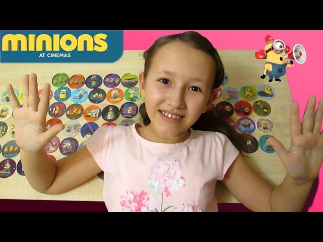 Фишки МИНЬОНЫ Полная Коллекция Все Фишки Чипикао Миньоны в одном видео CHIPICAO MINIONS