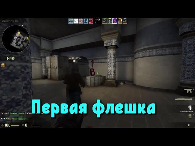 CS GO: ONE ФЛЕШКА, ДВОЕ ФЛЕШКА, ТРОЕ ФЛЕШКА!
