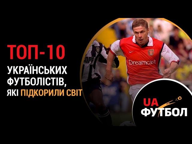 ТОП-10 українських футболістів, які підкорили світ