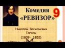 Ревизор. Глава 9. - Н.В. Гоголь. Аудиокнига.