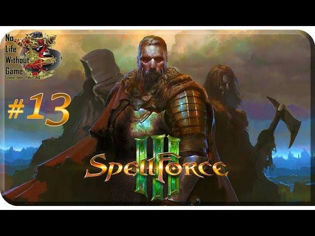SpellForce III[13] - Неизвестный остров (Прохождение на русском(Без комментариев))