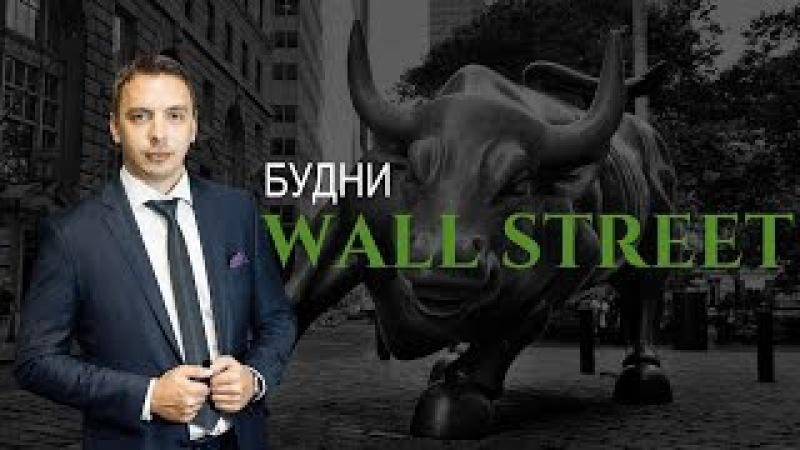 Будни Уолл стрит Америка 1 - Wells Fargo Co, JPMorgan, Goldman Sachs, cравнение банков