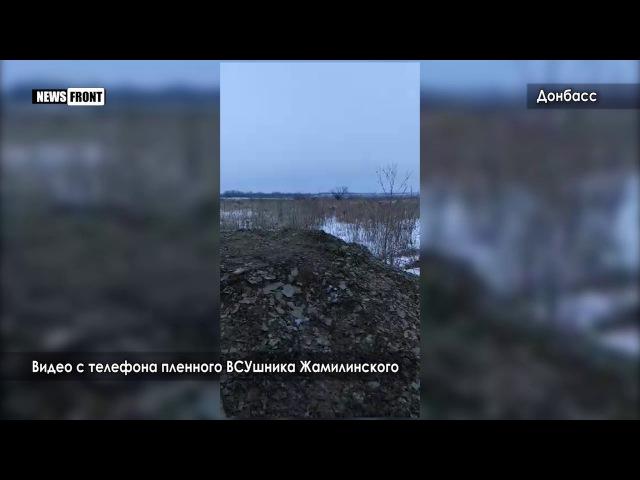 Сейчас правосеки отстреляют по сепарам и свалят видео с телефона пленного ВСУшника 18