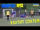 Дворовый футбол 012. ВЛФ 15 игра ПСК2Ф - Тепловик с комментатором