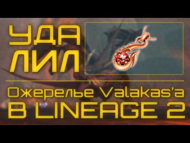 Нуб ПВ удалил ЭПИК ОЖЕРЕЛЬЕ ВАЛАКАСА в линейдж 2 | Necklace of Valakas Lineage 2 Hero Wind Rider