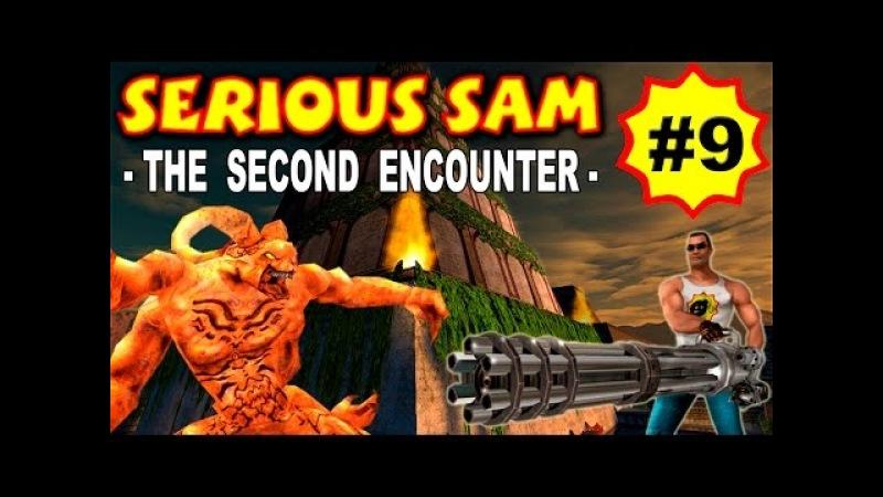 Serious Sam: The Second Encounter, Вавилонская Башня (ВСЕ СЕКРЕТЫ) часть 9 прохождение