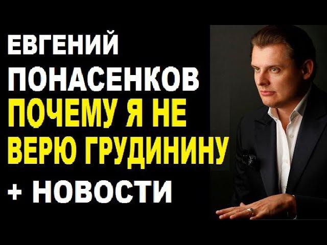 Е. Понасенков Грудинин - почему я ему не верю. Новости