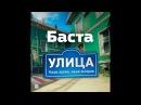 Баста Улица саундтрек к сериалу Улица