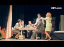 В Доме культуры состоялась премьера спектакля Энергичные люди