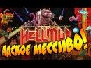 Hellmut: The Badass from Hell ● ПОГЛЯДИМ ● АДСКОЕ МЕССИВО! ►