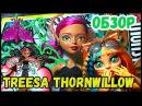 ஐ Триза Торнвиллоу ஐ Treesa Thornwillow|Garden Ghouls| Стоп Моушен| Монстр Хай|stop-motion