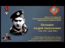 Морским Пехотинцам СФ погибшим в Чечне посвящается 1995 1999