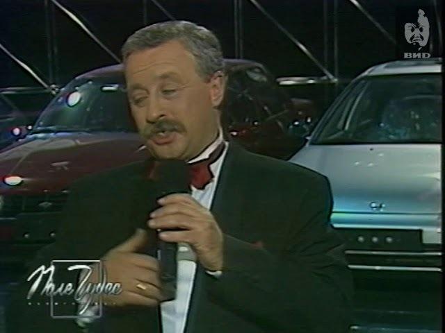 Поле чудес 1993 03 10 1993