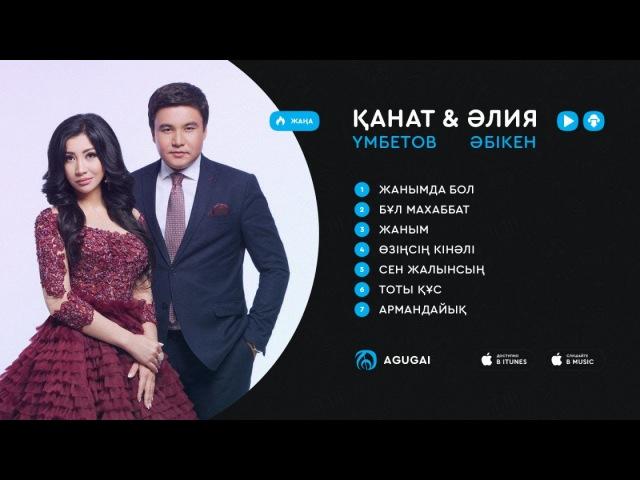 Қанат Үмбетов Әлия Әбікен ән жинақ 2017