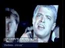 группа КОМИССАР - Любовь-это яд /клип/ 2003 official video