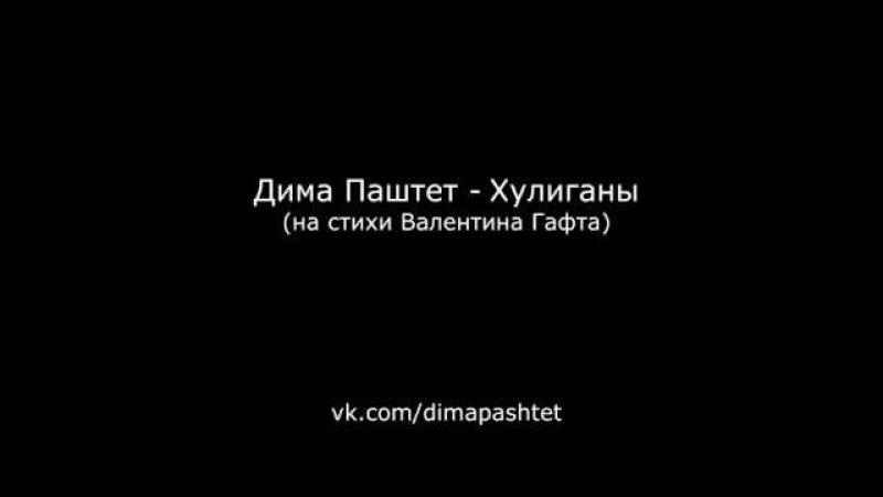 Дима Паштет - Хулиганы