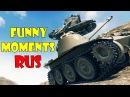 World of Tanks Funny Moments RUS Пилотный выпуск