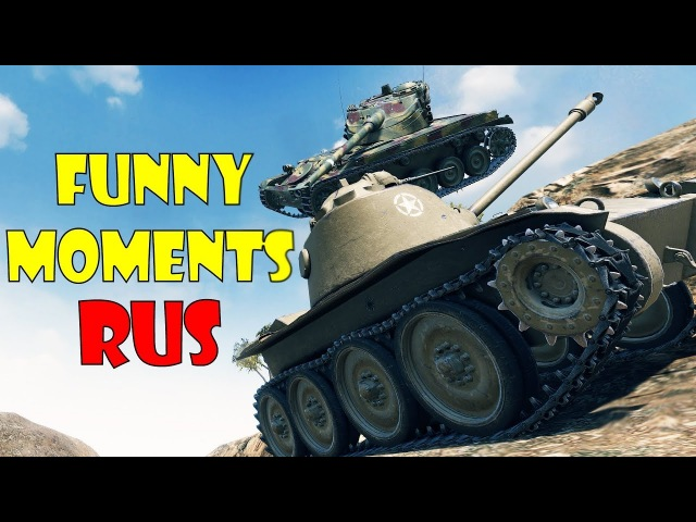 World of Tanks Funny Moments RUS Пилотный выпуск