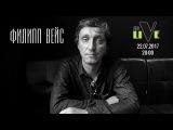 заLive #1 Филипп Вейс - Акустика (прямой эфир, онлайн трансляция, стрим, концерт) (Рок...