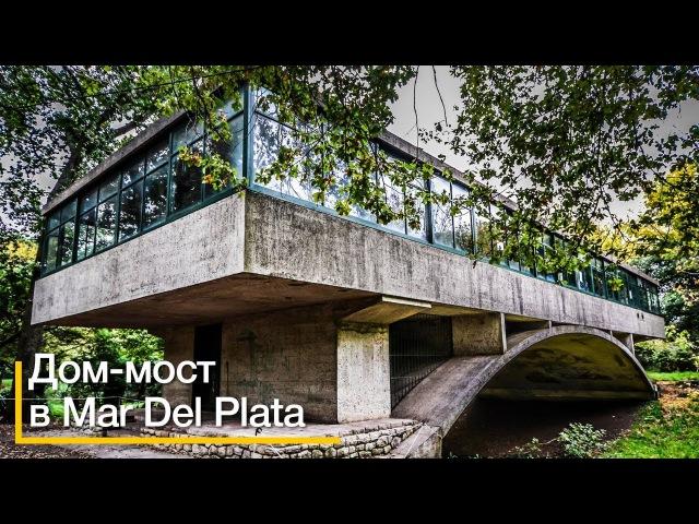 Дом-мост Casa del Puente. Архитектура и дизайн интерьера в Аргентине.