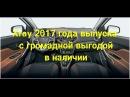 Lada Xray с выгодой более 60 000 руб ждут своих хозяев