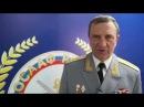 Председатель ДОСААФ России Александр Колмаков поздравляет с 23 февраля!