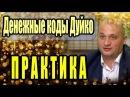 Денежные коды Дуйко ПРАКТИКА Выиграть в лотерею, исполнить желание Андрей Дуйко школа Кайлас